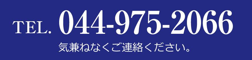 044-975-2066 _気兼ねなくご連絡ください。